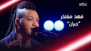 قدرات صوتية فاقت الخيال أظهرها فهد مفتخر في أغنية جبران #MBCTheVoice
