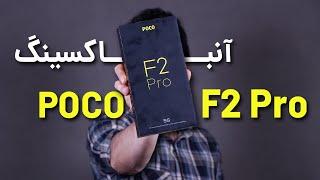 Poco F2 Pro Unboxing | آنباکس گوشی پوکو اف 2 پرو