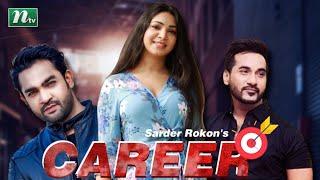 Career | ক্যারিয়ার | Prova | Shajal Noor | NTV Natok 2021