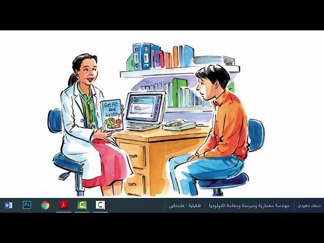 اعتنِ بصحتك || أستمع وأتحدث || صف 8 فصل 1 صفحة 40