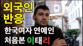 """한국여자연예인 처음본 외국인반응(이태리남자반응) Reaction to """"italian React to Korean Female Celebrities""""/Reazione"""