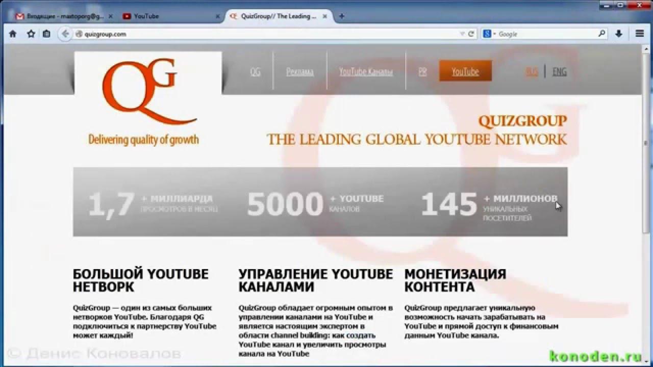 Программа для раскрутки канала youtube