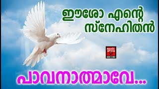 Pavanathmave # Christian Devotional Songs Malayalam 2019 # Hits Of K.G.Markose
