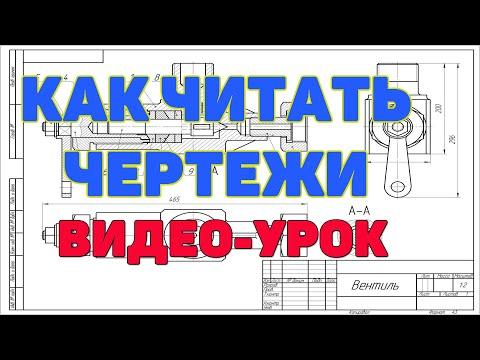 Как научиться читать чертежи деталей в машиностроении