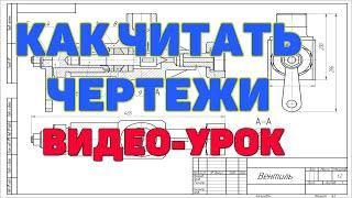 Чтение машиностроительных чертежей деталей. Технические требования и обозначения