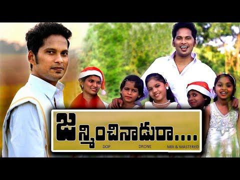 Latest Telugu Christian CHRISTMAS Songs 2017-2018 || JANMINCHINADURA || DAVIDSON GAJULAVARTHI || NEW