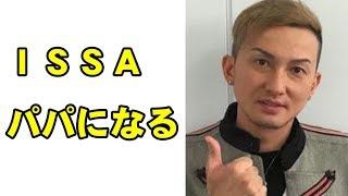 """【音楽】ISSA 新妻が妊娠5カ月!""""浮気禁止令""""を守って悲願成就 「昨夏に..."""