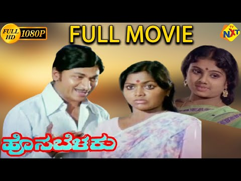 Hosa Belaku || Kannada Full Length Movie