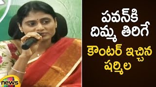 YS Sharmila Strong Counter To Pawan Kalyan |YS Sharmila Latest Press Meet |AP Elections 2019 Updates
