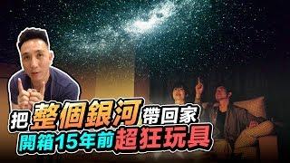找到你的星座了嗎?SEGA HOMESTAR星空投影機 開箱 feat. 新美齊 Park 259「Men's Game玩物誌」