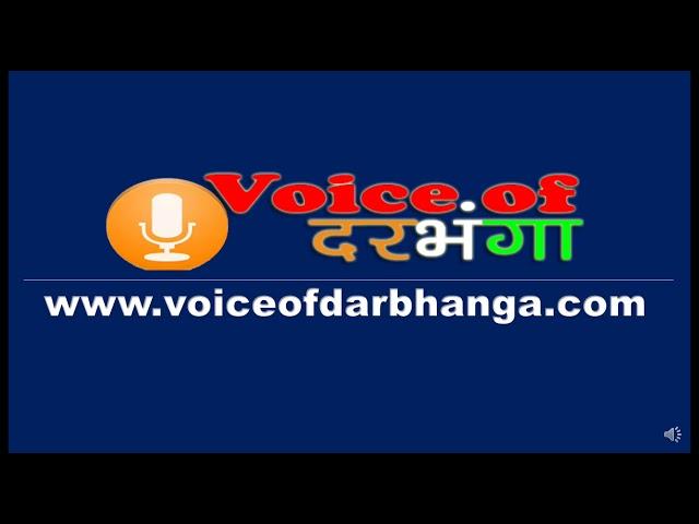 Voice of Darbhanga: मेरा नाम हटाकर स्वास्थ्य मंत्री से कराया गया उद्घाटन: संजय सरावगी।