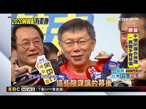 民調74%挺「柯韓配」選2020 韓國瑜:是配菜嗎?