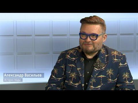 Интервью с историком моды Александром Васильевым