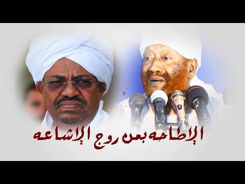 الإطاحه بمن روج الإشاعه _ الشيخ محمد مصطفى عبد القادر thumbnail