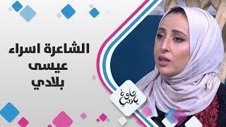 الشاعرة اسراء عيسى - بلادي