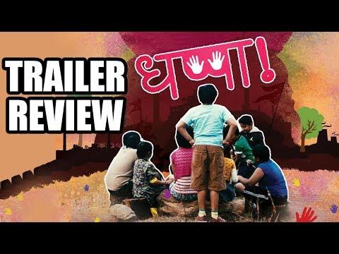 Dhappa (धप्पा) | Trailer Review | Nipun Dharmadhikari | Iravati Harshe| Releasing On 1st Feb 2019 Mp3