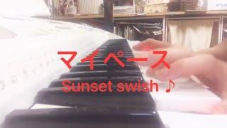 SunSet Swishのマイペース歌ってみました♫✨アニメとかあまり見ないけど、この曲はたまさんのカバーで知って、大好きになりました(*^^*)✨ まだま...