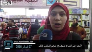 بالفيديو| معرض الإسكندرية للكتاب.. للأغنياء فقط
