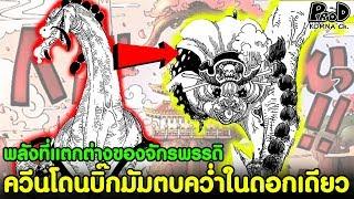 วันพีช-บิ๊กมัมตบควีนคว่ำในดอกเดียว-พลังระดับจักรพรรดิ-komna-channel