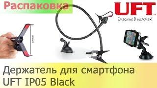 Держатель для смартфона UFT IP05 Black(Товар на сайте производителя: http://www.uft.ua/derzhatel-dlya-smartfona-uft-ip05.html Сайт: http://www.uft.ua/ Страничка на facebook: ..., 2015-05-19T11:39:48.000Z)