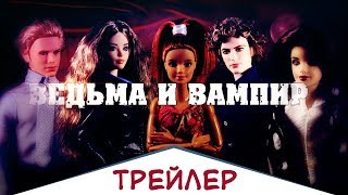 Трейлер ВЕДЬМА И ВАМПИР / сериал с куклами