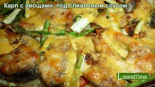 Карп под сливочным соусом, запеченный с овощами.