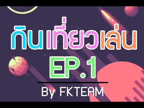 กิน เที่ยว เล่น | EP.1 | At Tree Box Market. (By FKTEAM)