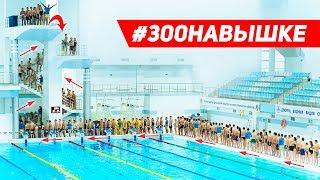 Устанавливаем мировой рекорд по прыжкам в воду с 10 метровой вышки