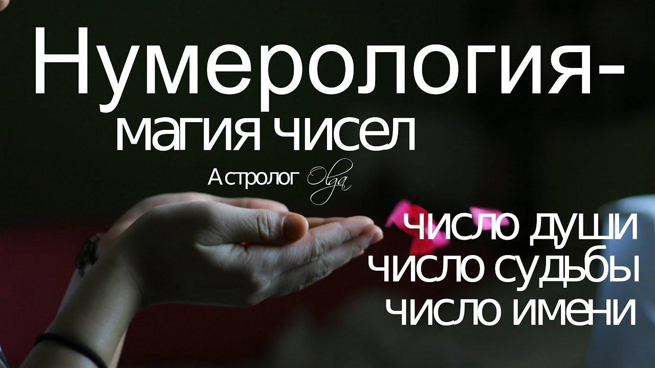 ТАЙНА ЧИСЛА ДУШИ, СУДЬБЫ и ИМЕНИ Астролог Olga