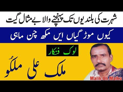 Kuen Morr Gayain Mukh Chan Mahi || Malik Ali Malkoo