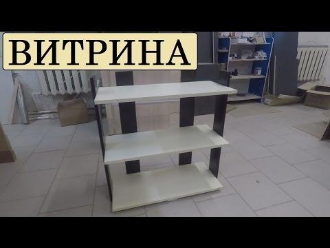 Витрина в магазин || Первый ТЕСТ ДРАЙВ