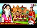 राजकुमारी लबाम - Hindi Kahaniya for Kids | Stories for Kids | Fairy Tales in Hi…