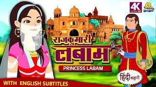 राजकुमारी लबाम Hindi Kahaniya for Kids Stories for Kids Fairy Tales in Hindi Koo Koo TV