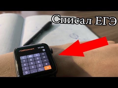 Как списать на ЕГЭ с Apple Watch?