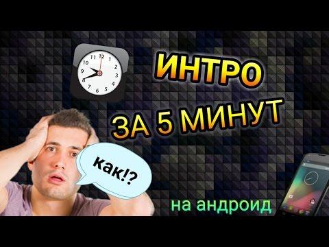ИНТРО для канала ЗА 5 МИНУТ НА АНДРОИД!!! ПРИЛОЖЕНИЕ LEGEND!