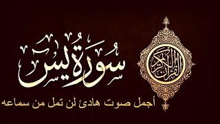 سورة ياسين ( يس ) الياس حجري - ilyas hajri | تلاوة تريح النفس والقلب