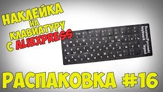 РОЗПАКУВАННЯ #16 - Наклейка на клавіатуру з Aliexpress
