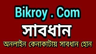 Bikroy Com in Bangladesh | awareness video Video