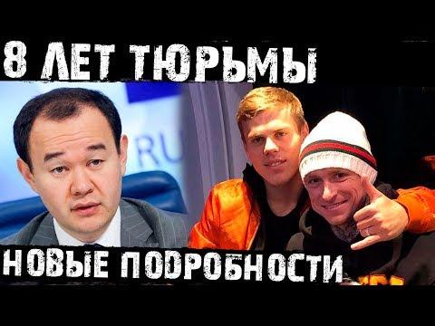 8 лет Кокорину