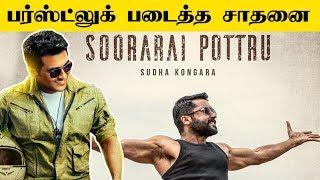 First Look Record Of Soorarai Pottru!