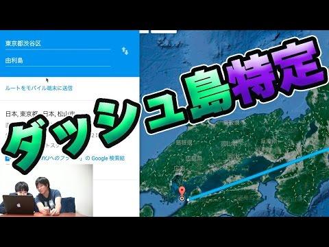 ダッシュ島とダッシュ村をGoogle Mapで調べたら出た。。【鉄腕ダッシュ】