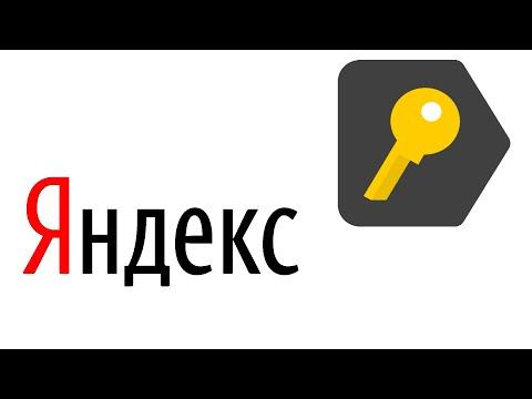Яндекс Ключ : Новые пароли каждые 20 секунд ! Вход на почту быстро по Qr коду