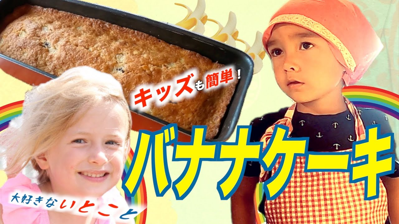Easy-Peasy Banana Loaf! Baking with Kids!【Gay-dads-vlog】(Eng:sub)