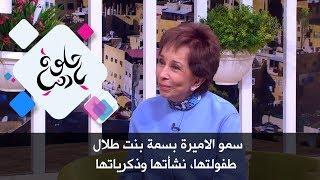 سمو الاميرة بسمة بنت طلال - طفولتها، نشأتها وذكرياتها