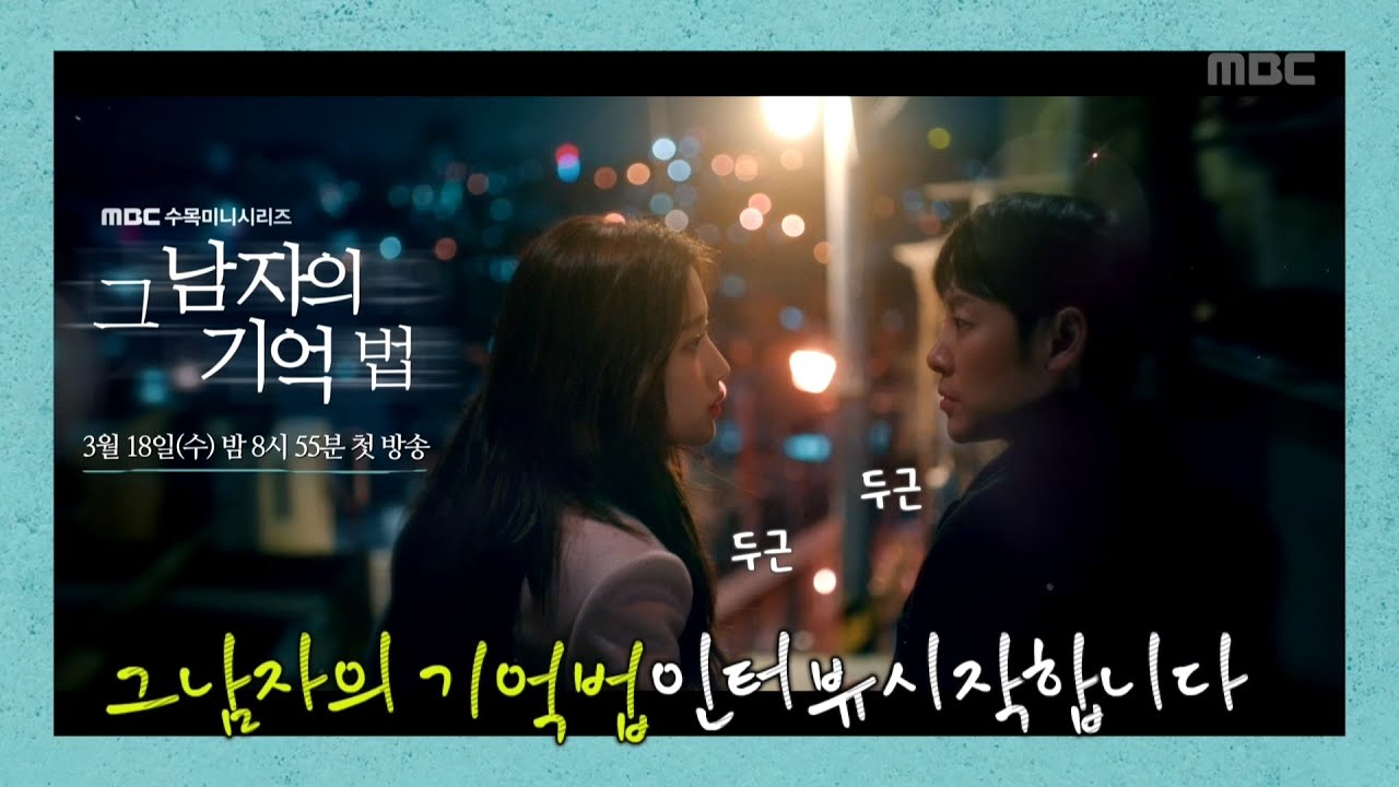 Current Drama 2020] Find Me In Your Memory 그 남자의 기억법