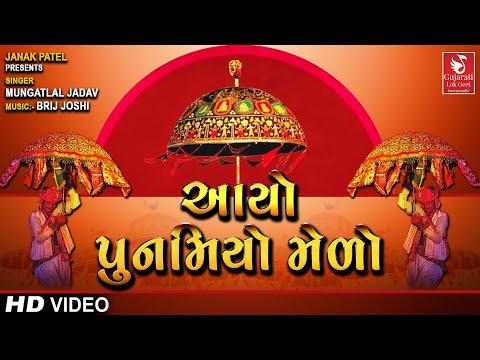 ркЖркпрлЛ рккрлБркиркорк┐ркпрлЛ ркорлЗрк│рлЛ  | Gujarati Lokgeet | Traditional Gujarati Song | New Gujarati Song 2020