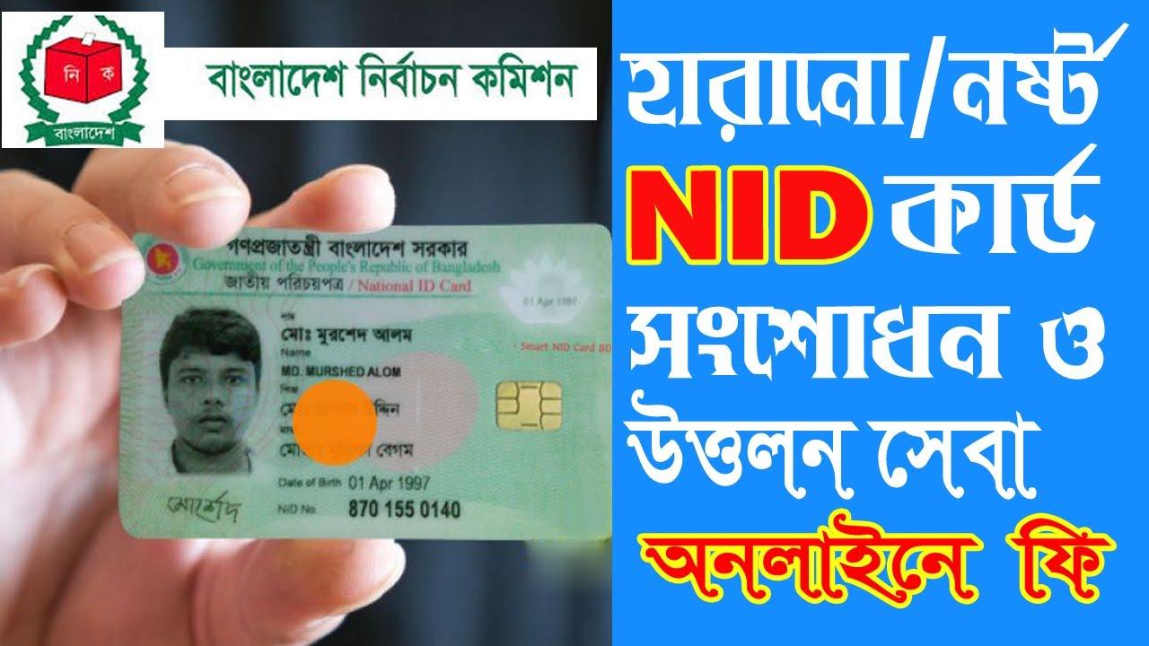 হারানো বা নষ্ট হওয়া NID কার্ড উত্তোলন সেবা   National Id Smart Card Reissue online   #NID BD#