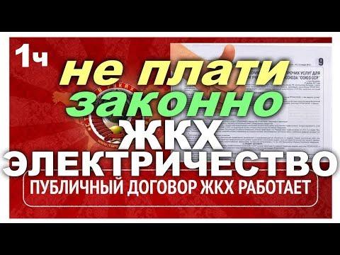 """1ч. Уведомление в Энергосбыт. Профсоюз """"Союз ССР"""".  Как не платить коммунальные ЖКХ и электричество."""