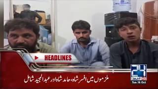 News Headlines | 5:00 AM | 16 Oct 2018 | 24 News HD
