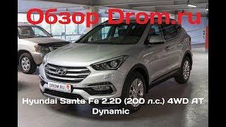 Hyundai Santa Fe 2017 2.2D (200 л.с.) 4WD AT Dynamic - видеообзор